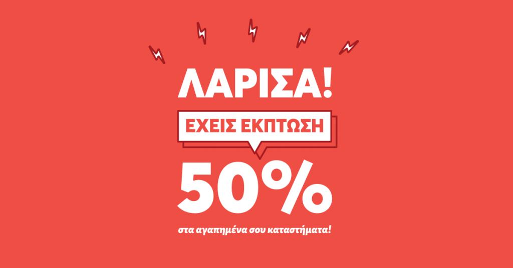efood 50larisa 1024x536 - ΛΑΡΙΣΑ! Έχεις έκπτωση 50% από το efood στα αγαπημένα σου καταστήματα!