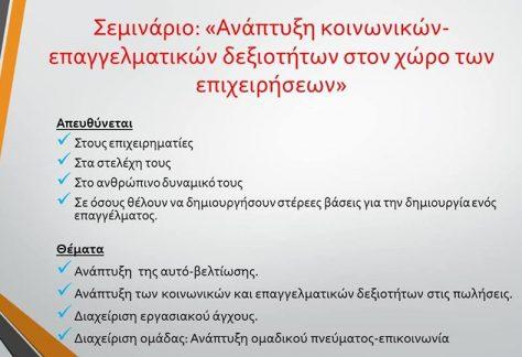 epimelhthrio1 474x324 - Ανάπτυξη κοινωνικών-επαγγελματικών δεξιοτήτων στο Επιμελητήριο Λάρισας