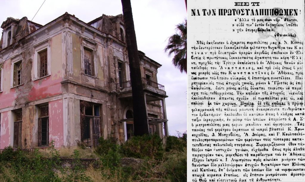 kontou 1024x611 - Τα «στοιχειωμένα» σπίτια και μέρη της Θεσσαλίας και η ιστορία που κρύβουν!