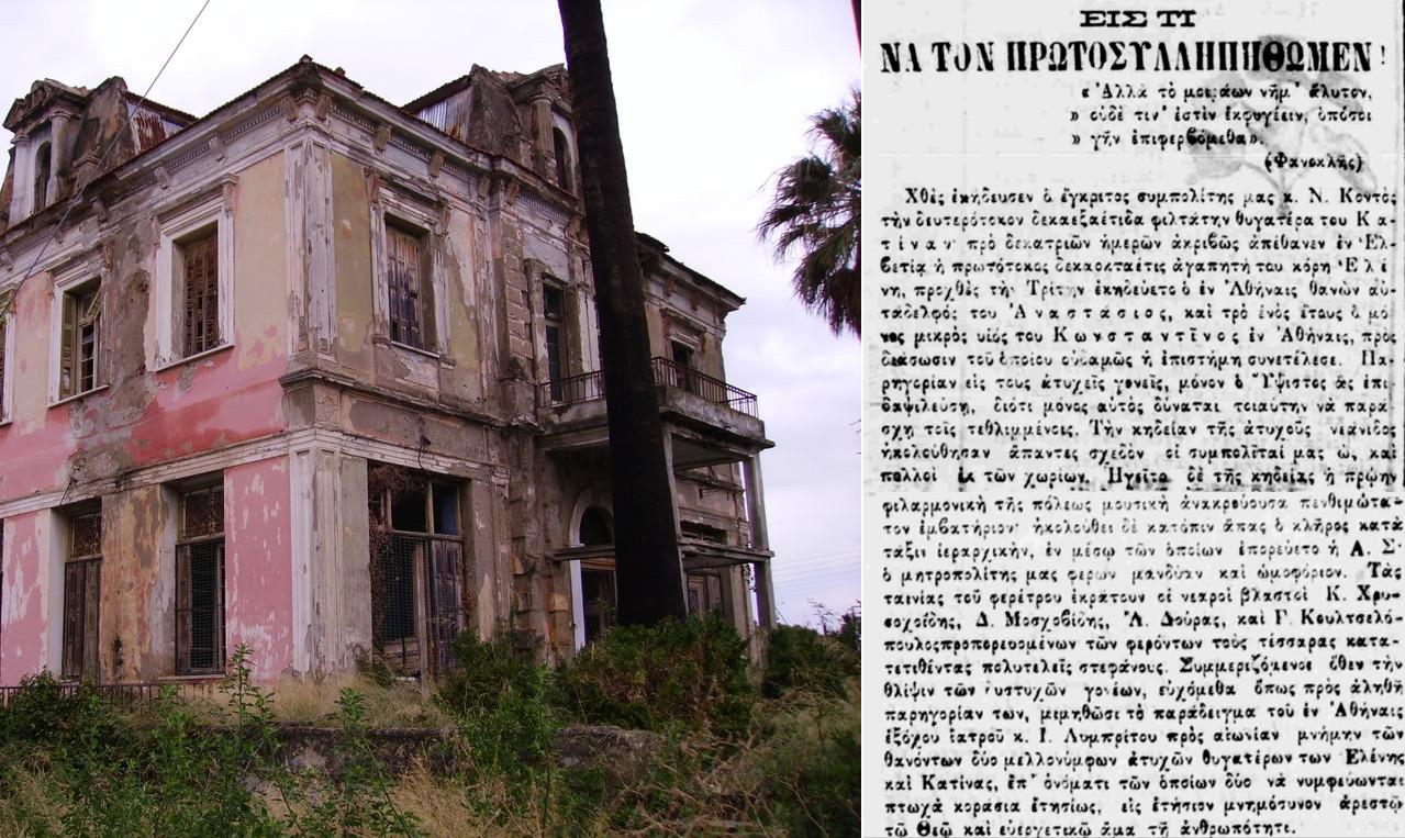 kontou - Τα «στοιχειωμένα» σπίτια και μέρη της Θεσσαλίας και η ιστορία που κρύβουν!