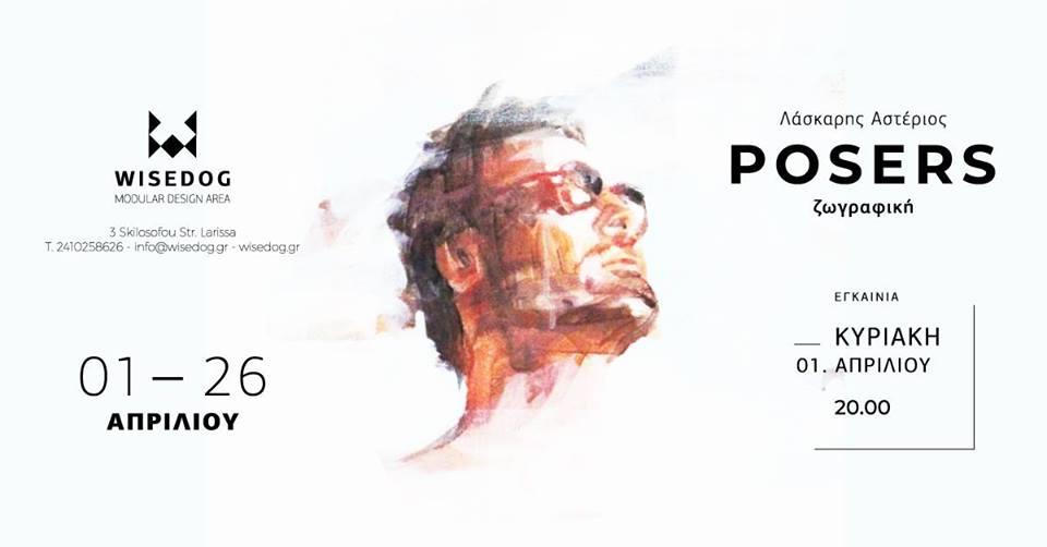 laskaris posers wisedog - Posers Exhibition - Αστέριος Λάσκαρης στο Wisedog