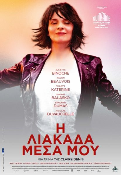 poster GR all names 414x600 - «Η λιακάδα μέσα μου» στο Χατζηγιάννειο