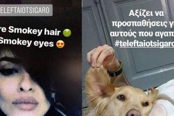 teleutaio tsigaro instagram 708 600x400 - Intense