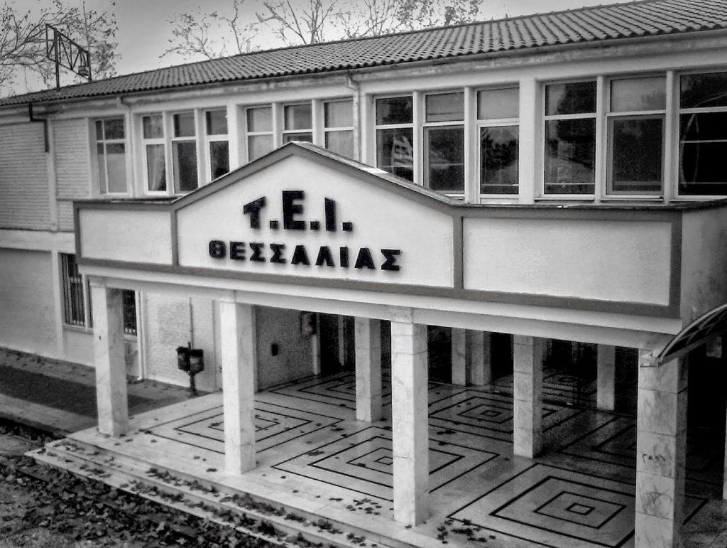 1 1 1024x771 - ΤΕΙ Θεσσαλίας: Αντιδράσεις στο σχέδιο συγχώνευσης με το Πανεπιστήμιο Θεσσαλίας
