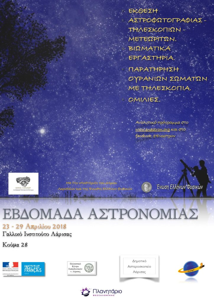 Document page 001 724x1024 - «Εβδομάδα Αστρονομίας 2018»