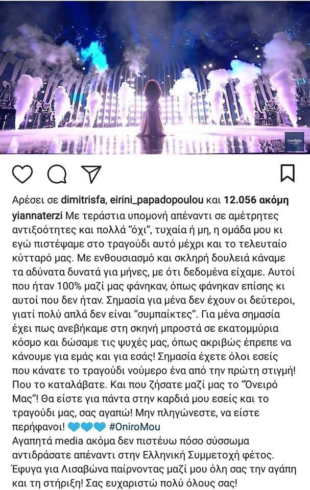 32227010 10214591512254998 2446524297921953792 n - EUROVISION | Το πρώτο μήνυμα της Γιάννα Τερζή μετά τον αποκλεισμό της στο Instagram