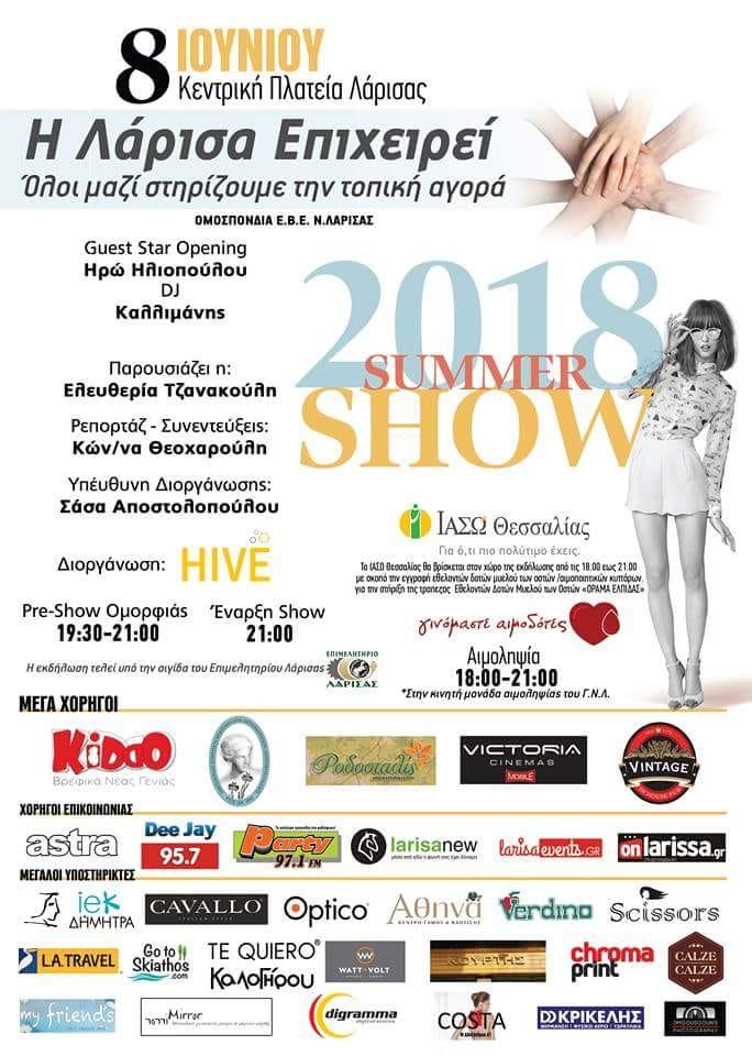 34138190 978300002347812 4445343279378071552 n - Λαμπερό Fashion Show απόψε στη Λάρισα