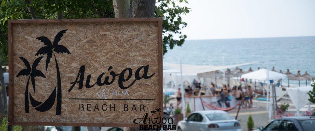 35026680 1813301345398919 2678301538035695616 o 1 1024x427 - Ότι καλύτερο είδαμε στο Αιώρα Beach Bar