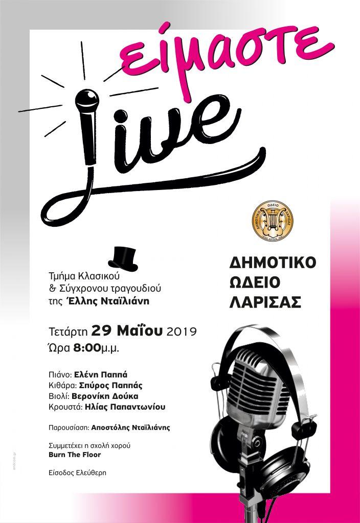 """""""Είμαστε Live"""" την Τετάρτη 29 Μαΐου στο ΔΩΛ"""
