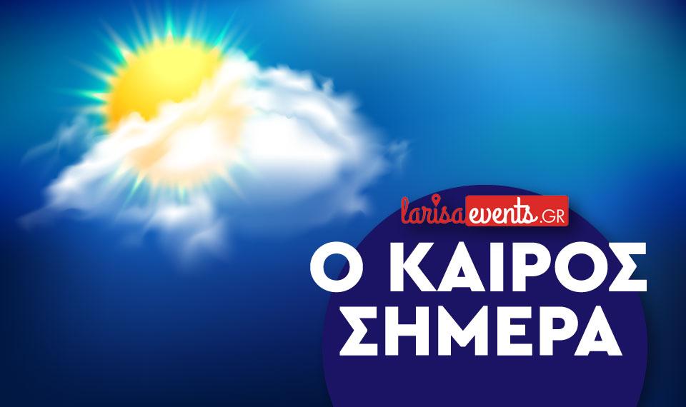 ΚΑΙΡΟΣ ΛΑΡΙΣΑ