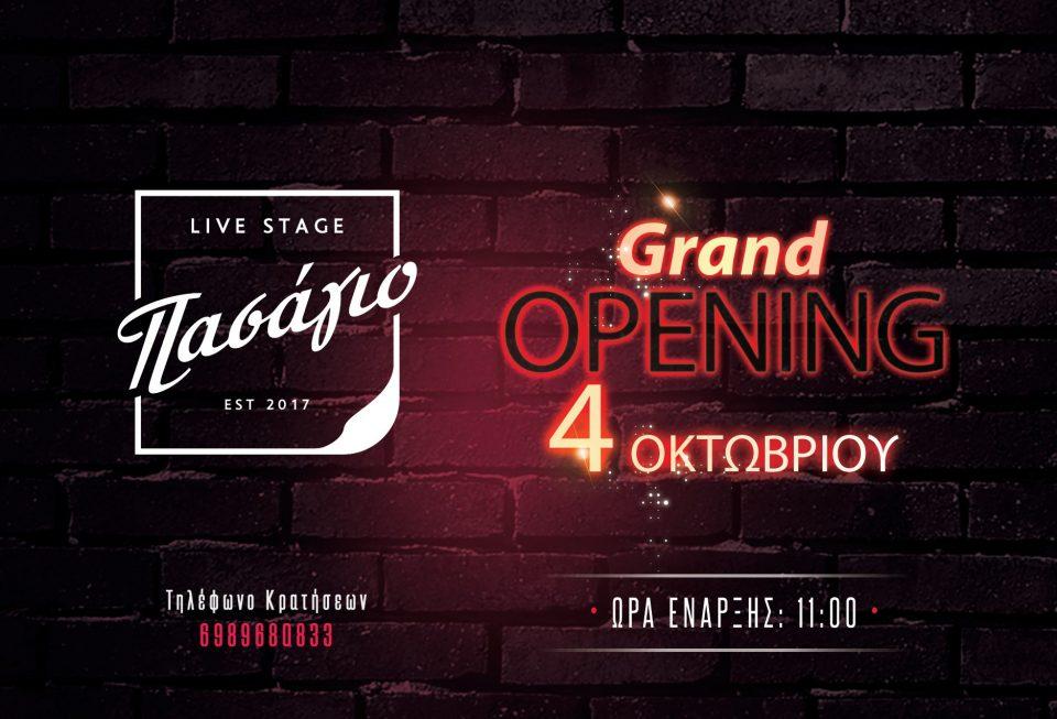 Πασάγιο grand opening 4 oktovriou