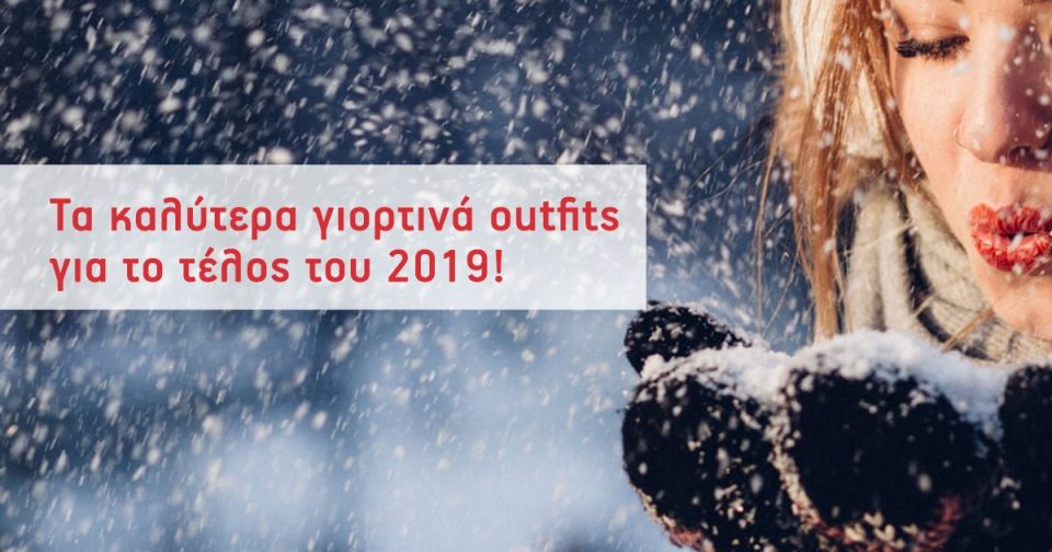 ta kalitera giortina outfits 2019